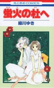 Hotarubi_no_Mori_e_(manga_cover)