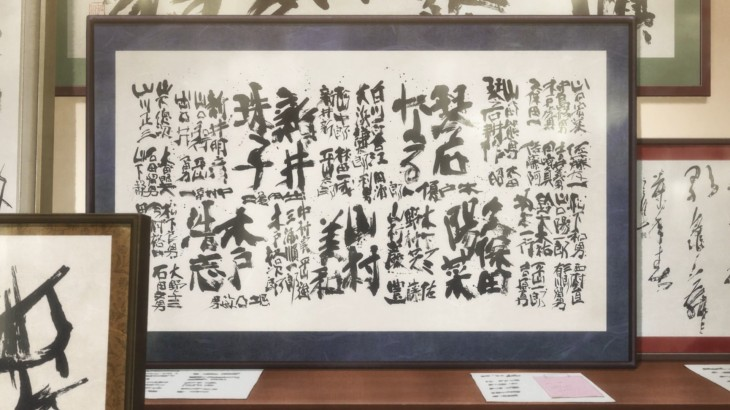 Image result for barakamon calligraphy